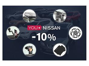 Скидки на оригинальные аксессуары Nissan!