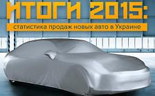 Какие новые автомобили покупали украинцы в 2015 году?