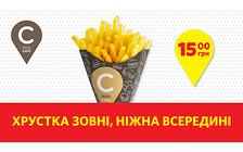 WOG приглашает попробовать хрустящую новинку – картофель фри в удобной упаковке