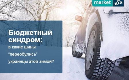 """Бюджетный синдром: в какие шины """"переобулись"""" украинцы этой зимой?"""