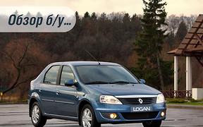 Обзор б/у Renault Logan: Проще простого