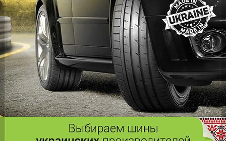 Дешево, но не сердито: выбираем украинскую летнюю резину