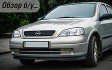 Обзор б/у Opel Astra G: Винтажная спартакиада