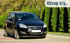 Обзор б/у Opel Zafira В: Универсальное решение