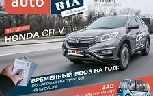 Онлайн-журнал: Временный ввоз на год: Пошаговая инструкция на будущее. Друг семьи: Тест-драйв Honda CR-V