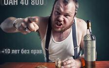 Штраф до 40 800 грн, 10 лет без «прав» и изъятие автомобиля для любителей езды «под градусом»