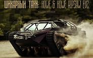 Шикарный танк: Howe and Howe Ripsaw EV2