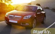 Обзор б/у Opel Insignia: многие не замечают, а зря