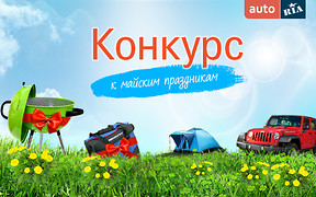 Конкурс к майским праздникам от AUTO.RIA