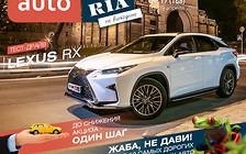Онлайн-журнал:  Борьба с растаможкой: До снижения акциза - один шаг! Тест-драйв Lexus RX