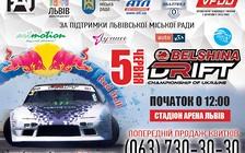 Новий сезон Чемпіонату України з дріфтингу 2016 дебютує у Львові