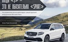 Mercedes-Benz GLS: Когда «S» – это не обязательно «Sport»