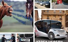 Важное за неделю: В который раз об акцизе, а еще - украинский электромобиль, полиция в Донецкой области, а также видео, на котором вы узнаете себя