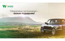 WOG предлагает услуги автострахования
