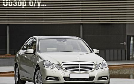 Обзор б/у Mercedes-Benz E-class (W212): Отбросьте сомнения