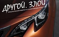 Другой. Злой: Французы рассекретили новый Peugeot 3008