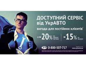 Продление специального предложение по акции «Доступный сервис от УкрАВТО»