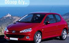 Обзор б/у Peugeot 206: Как пережить наследников