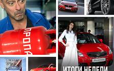 Важное за неделю: Новые требования ЕС: что будет с ГБО, о ввозе авто старше 2010 года выпуска и ZAZ Slavuta Nova