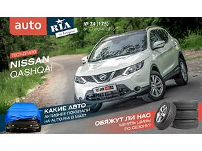 Онлайн-журнал: Тест-драйв Nissan Qashqai.  Топ-10 популярных авто с пробегом, которые продавались на AUTO.RIA в мае.
