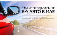 Самые продаваемые б/у авто в мае