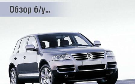 Обзор б/у Volkswagen Touareg: Рисковая затея