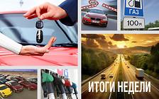 Важное за неделю: Акциз «по-старому», платные дороги, цены на автогаз и зеленый свет для трейд-ин