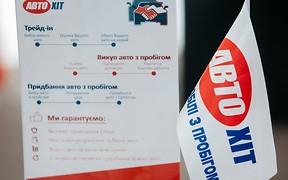 Открытие нового сервисного центра по продаже и покупке автомобилей с пробегом под ТМ «АвтоХИТ»