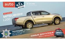 Онлайн-журнал: Тест-драйв Mitsubishi L200.  Полиции - 1 год: Нарушаем ли мы ПДД меньше?