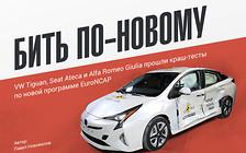 Бить по-новому: Краш-тесты EuroNCAP пяти новых автомобилей