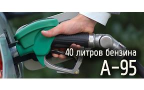 Акция! Выиграй 40 л. бензина (А-95) для своего авто!