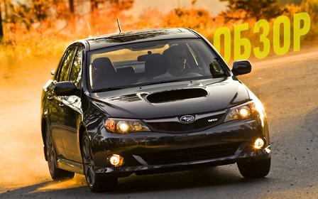 Не такая, другая: Обзор б/у Subaru Impreza (III)