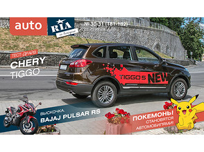 Онлайн-журнал «AUTO.RIA на выходные». Выпуск №181-182