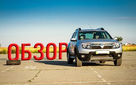 В помощь покупателю авто с пробегом: Renault Duster