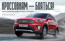 Новый Hyundai Creta: Кроссовкам — бояться!