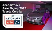 Абсолютный Авто Лидер 2017: Toyota Corolla