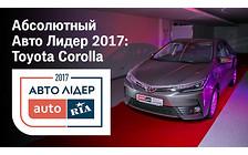 Девочка созрела: Обновленная Toyota Corolla