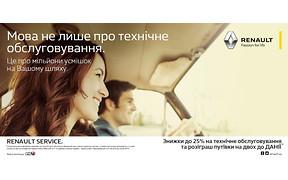 ТО для автомобиля Renault