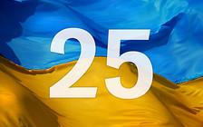 Независимой Украине — 25 лет!