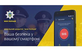 В Днепре запустили мобильное приложение для экстренного вызова патрульных