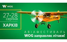 WOG обещает улетные выходные в Харькове