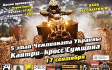 17 вересня відбудеться 5-й етап чемпіонату України з кантрі-кросу «Ukrainian Cross-Country»