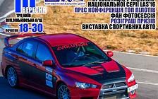 Мега-драйв, висока швидкість: LTAVA ATTACK SERIES 2016