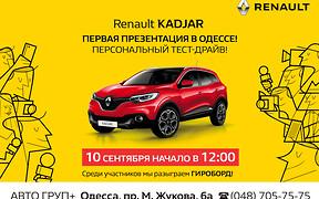 Первая Презентация Renault Kadjar в Одессе!