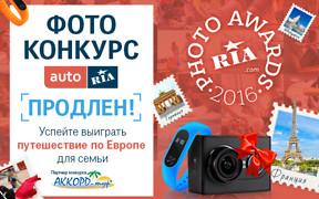 Photo Awards RIA.com продлён! Успейте выиграть поездку по Европе для семьи
