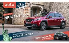 Онлайн-журнал: Почему машины из США «зависают» между таможней и СЦ МВД? Премьера Skoda Kodiaq и тест-драйв Peugeot 2008