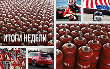 Важное за неделю: Автогаз, остановись! Трудности растаможки, наводим порядок на дорогах, и кто купил Формулу-1