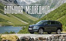 Автомобиль недели: Skoda Kodiaq