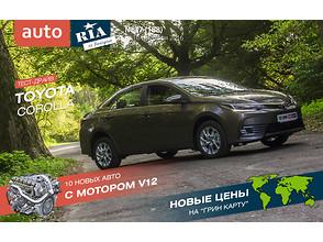Онлайн-журнал: Страховка для поездок за границу подорожает. Тест-драйв Toyota Corolla и испытание байка Bajaj Pulsar 150 DTS-i.