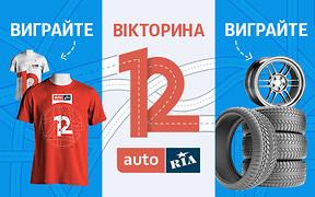 Святкування Дня народження AUTO.RIA продовжено! Розігруємо 120 ексклюзивних футболок і комплект шин і дисків